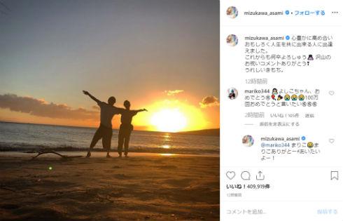 水川あさみ 窪田正孝 結婚 Instagram インスタ