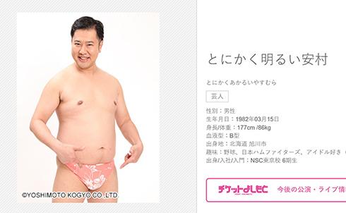 とにかく明るい安村 吉本興業 お笑い芸人