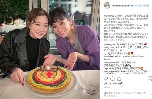 水川あさみ 永野芽衣 誕生日 窪田正孝 結婚 20歳 インスタ