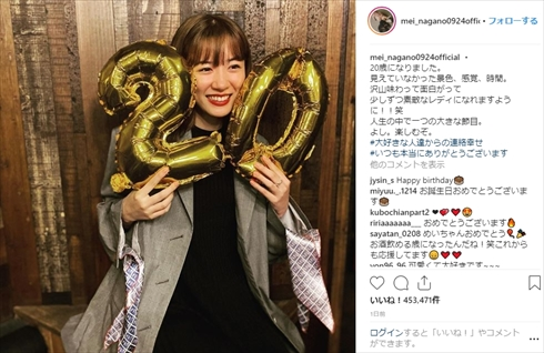 水川あさみ 永野芽衣 誕生日 20歳 インスタ