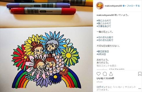 西山茉希 早乙女太一 離婚 誕生日 インスタ 結婚記念日