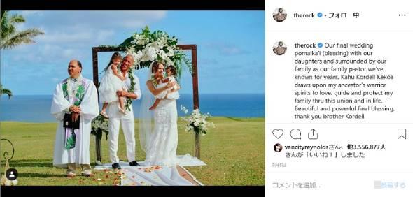 ザ・ロック ドウェイン・ジョンソン ロック様 ハワイ 再婚