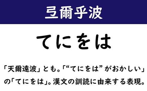 なんて読む?】今日の難読漢字「弖爾乎波」(2/11 ページ) - ねとらぼ