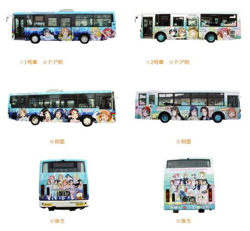 ラブライブサンシャインラッピングバス