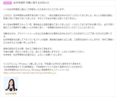松井珠理奈 SKE48 活動休止 休養 体調不良