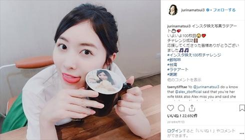 松井珠理奈 SKE48 活動休止 休養 体調不良 総選挙 インスタ