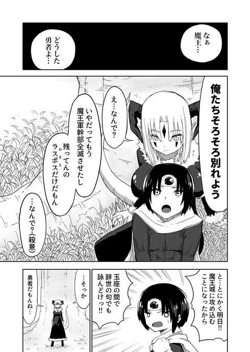 勇者と魔王が付き合ってる話01