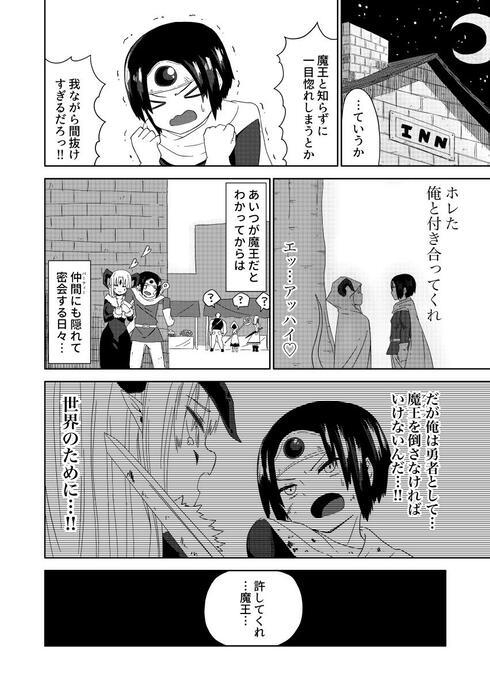 勇者と魔王が付き合ってる話02