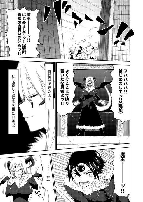 勇者と魔王が付き合ってる話03