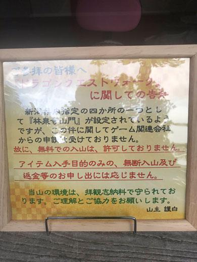 お寺の張り紙