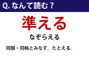 なんて読む?】今日の難読漢字『準える』(2/10 ページ) - ねとらぼ