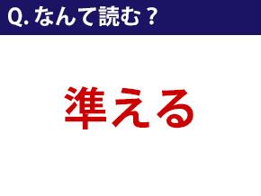 なんて読む?】今日の難読漢字『準える』(1/10 ページ) - ねとらぼ