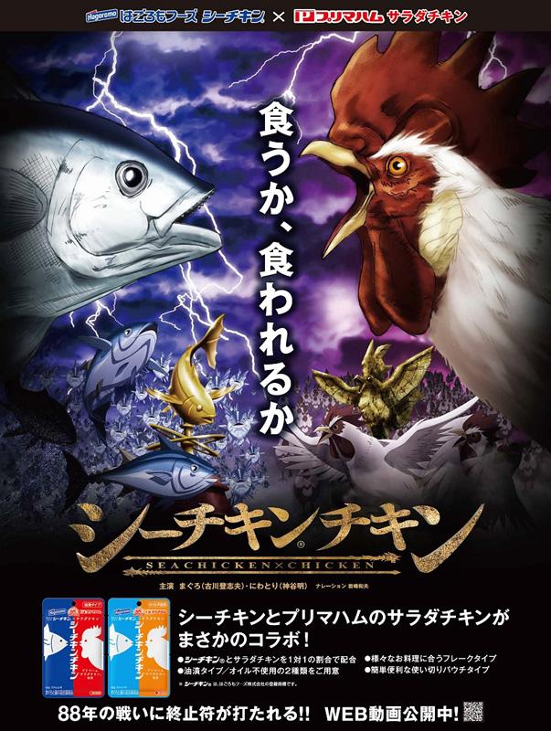 【話題】古川登志夫と神谷明が「コケーッ!」「魚(ウオーッ!)」 チキンの称号を求め、鶏vsまぐろの戦い描いたショートムービー公開