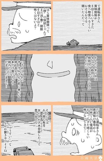 こわい話DX