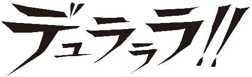 デュラララ!! 舞台 アニメ 10周年 成田良悟