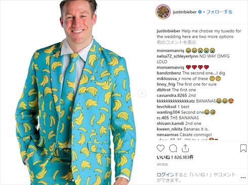 ジャスティン・ビーバー 妻 ヘイリー 結婚式 タキシード Instagram バナナ
