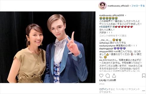 Matt 矢田亜希子 東京ディズニーシー Instagram