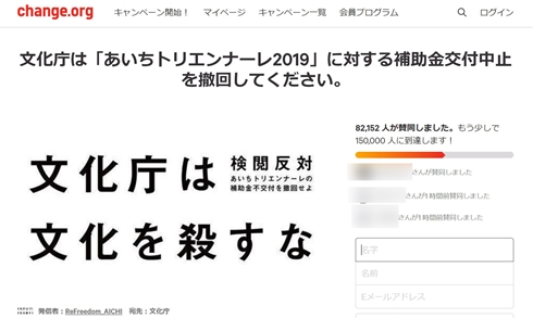 トリエンナーレ 愛知 文化庁