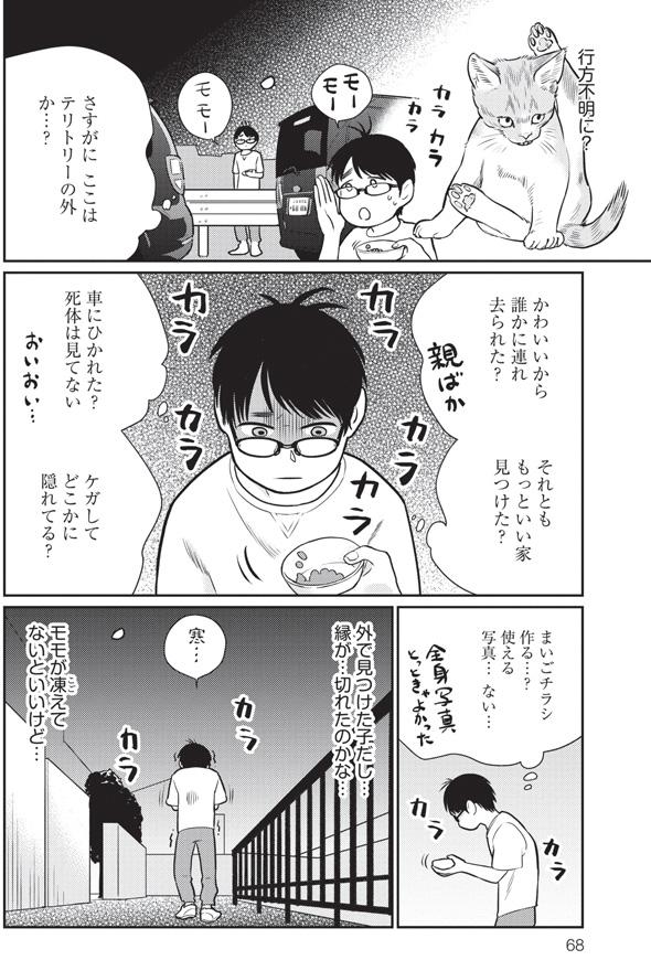 三本一舞『モモが行方不明』4