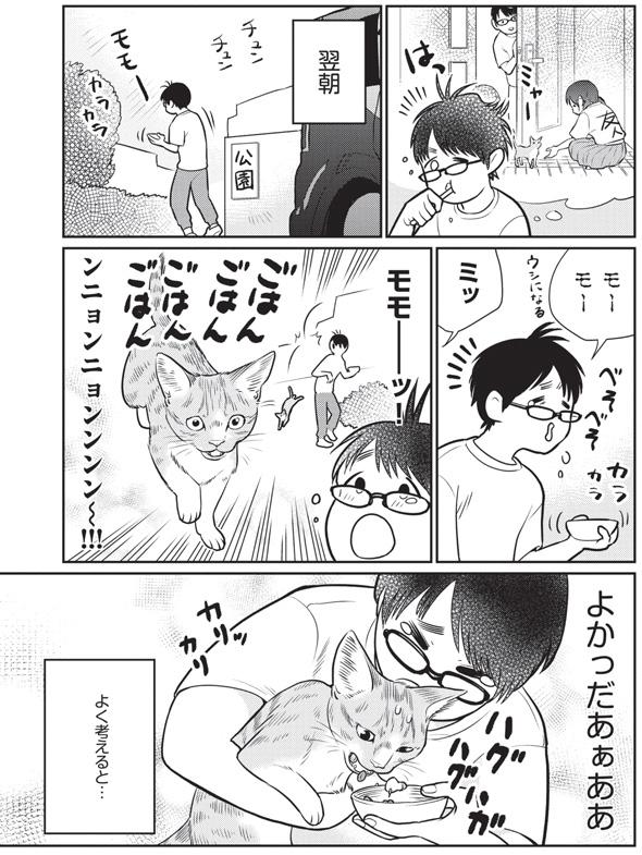 三本一舞『モモが行方不明』5
