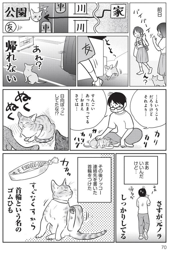 三本一舞『モモが行方不明』6