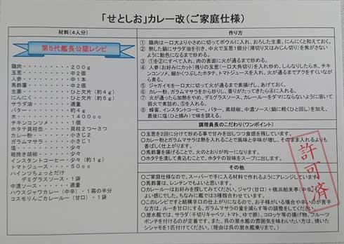 自衛隊 富山地方協力本部 カレー レシピ 作り方 公開 最高機密