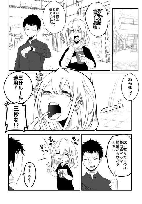 生真面目くんとがさつちゃん02