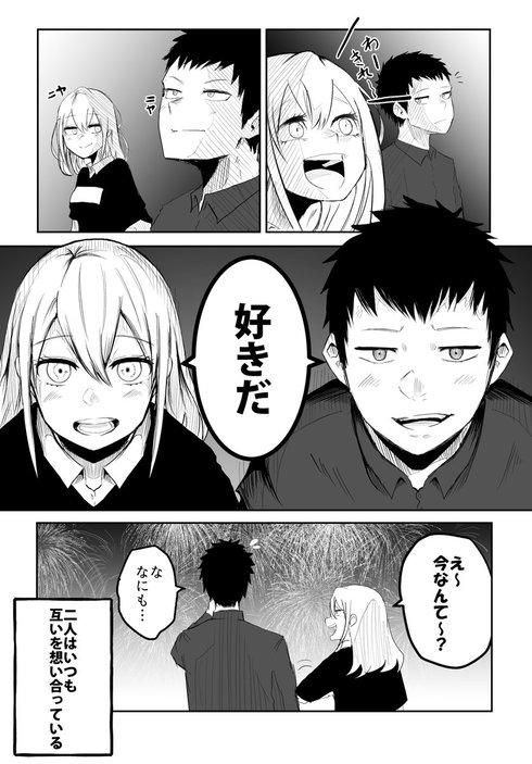 生真面目くんとがさつちゃん04