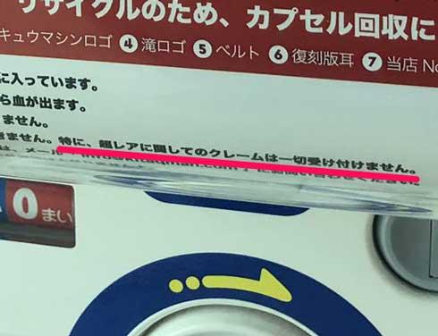 北九州 ご当地ヒーロー キタキュウマン カプセルトイ 缶バッジ 超レア ハズレ そのまんま