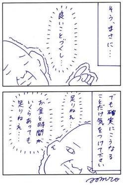 aomuro 多趣味 オタク