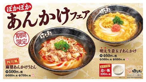 はなまるうどん 炭水化物 麺 飯 うどん ごはん 糖質 コラボ 四川風 麻婆丼うどん