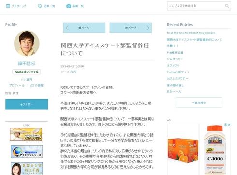 織田信成 関大 関西大学 コーチ 辞任 モラハラ 嫌がらせ