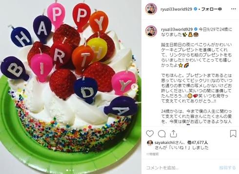 りゅうちぇる ぺこ 誕生日 何歳 息子 ケーキ プレゼント