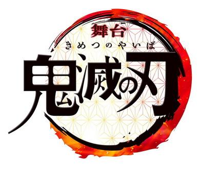 鬼滅の刃 無限列車 和田俊輔 末満健一 舞台化 映画化 吾峠呼世晴
