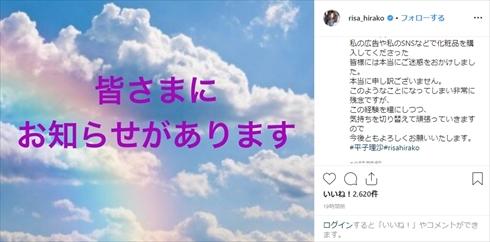 平子理沙 プロデュース BEAULIN R ビューリンアール 化粧品 契約 インスタ