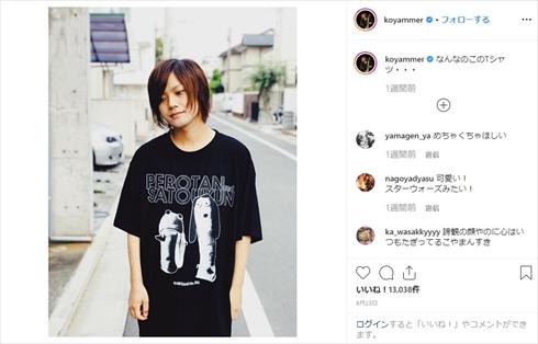 ヤバイTシャツ屋さん こやまたくや 祖母 行方不明 捜索 Twitter 京都