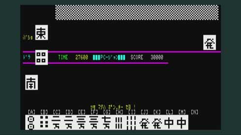 PasocomMini PC-8001 PCG8100 セット 1/4 ハル研究所 パソコンミニ 第2弾 ゲーム