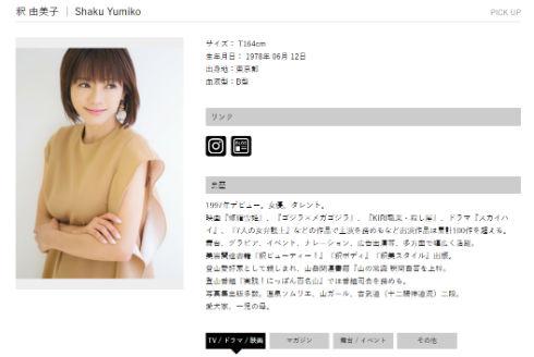 釈由美子 プラチナムプロダクション トミーズアーティストカンパニー ブログ 芸能事務所