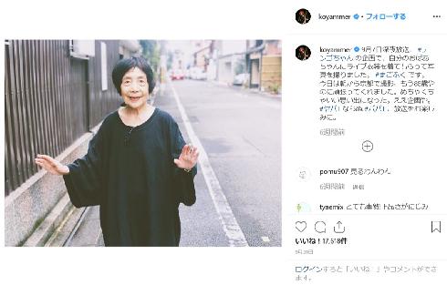 ヤバイTシャツ屋さん こやまたくや 祖母 行方不明 捜索 Twitter 京都 遺体