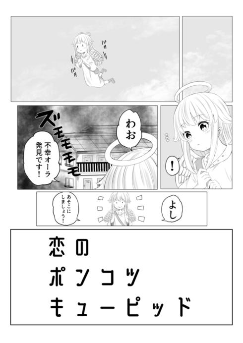 恋のポンコツキューピッド01