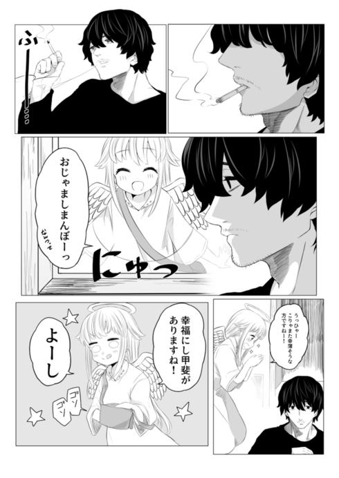 恋のポンコツキューピッド02