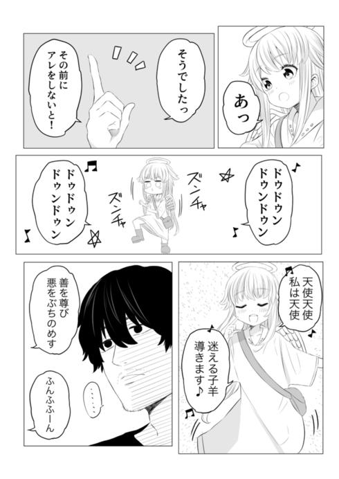 恋のポンコツキューピッド03
