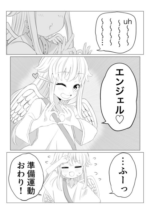 恋のポンコツキューピッド04