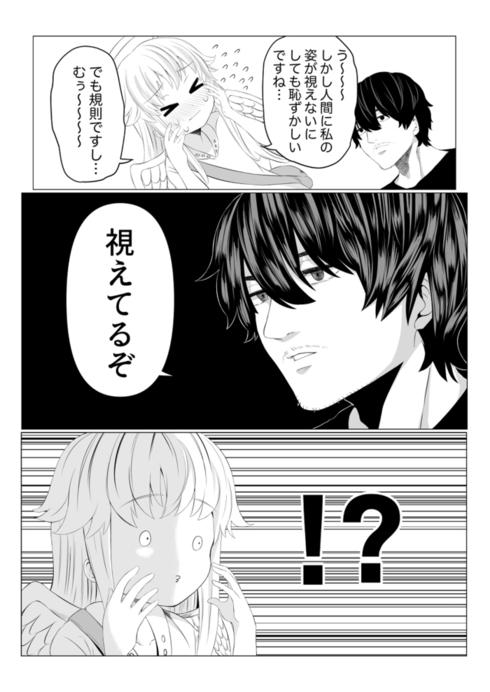 恋のポンコツキューピッド05