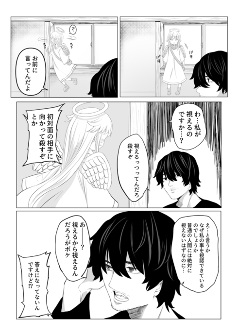 恋のポンコツキューピッド06