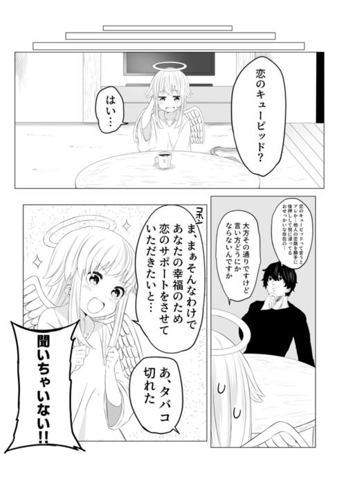恋のポンコツキューピッド08