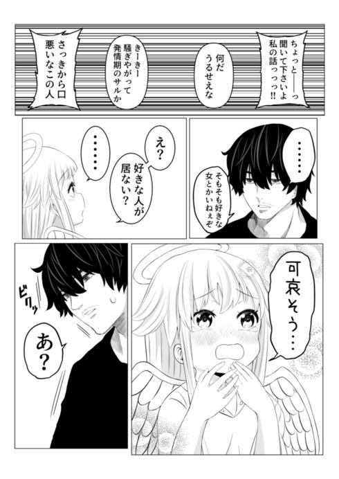 恋のポンコツキューピッド09