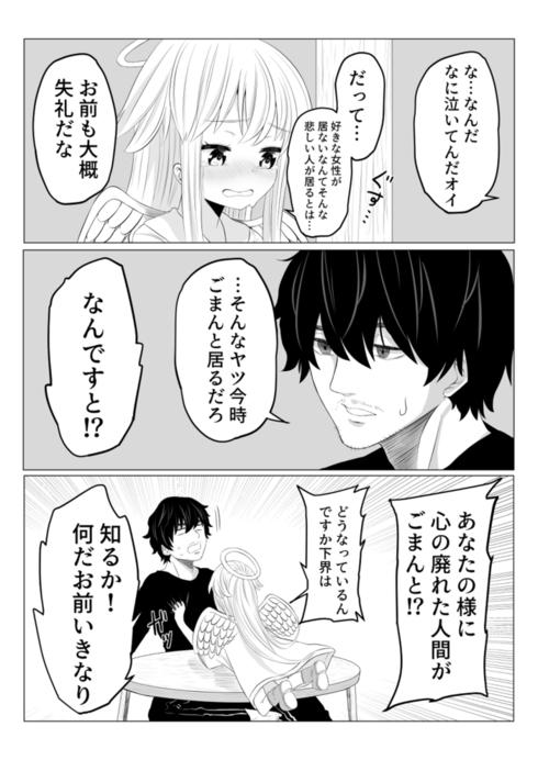 恋のポンコツキューピッド10