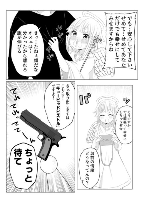 恋のポンコツキューピッド11