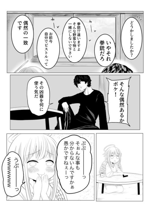 恋のポンコツキューピッド12